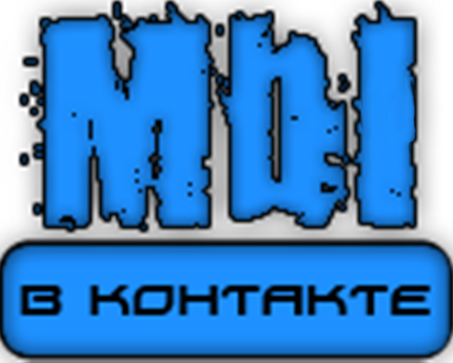 Мы в Контакте